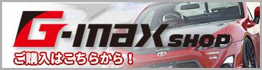 G-max shop